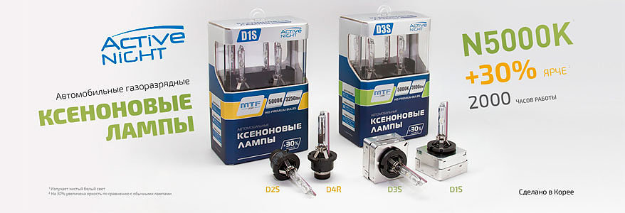 mtf-xenon-active-lamps